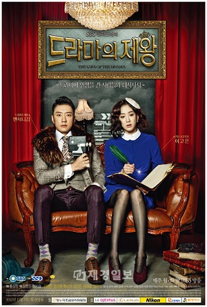 King of Dramas Season 1 123Movies