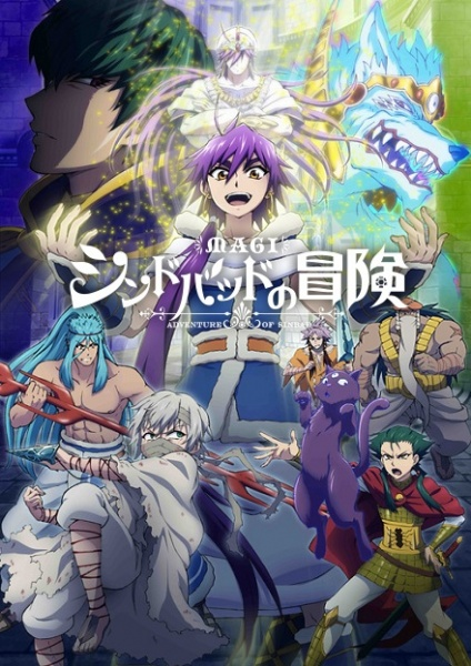 Magi Sinbad No Bouken Season 1 123Movies