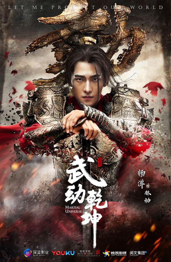 Watch Series Martial Universe Season 1