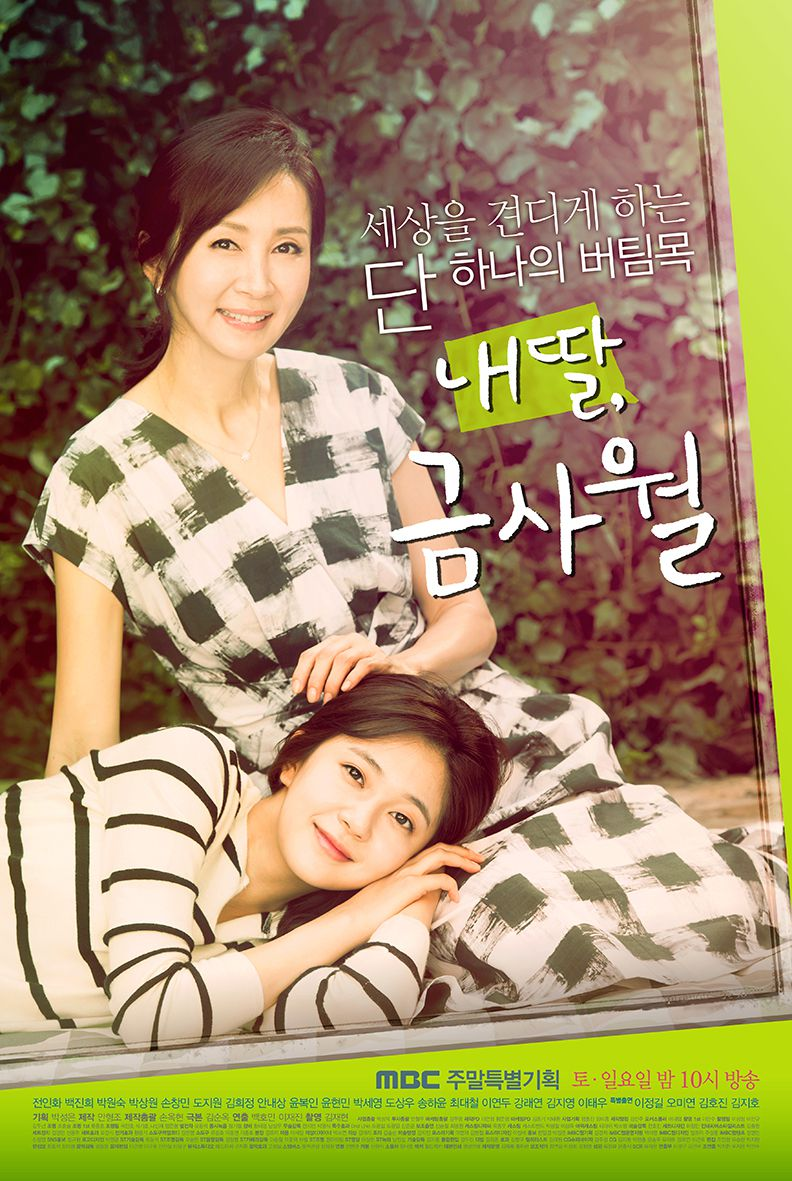 My Daughter Geum Sa-Wol Season 1 123Movies