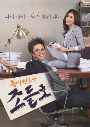 My Lawyer, Mr Jo Season 1 123Movies