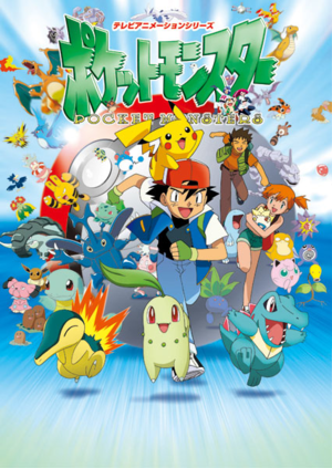Watch Series Pokemon Season 3