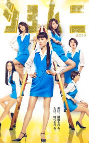 Power Office Girls Season 4 123streams