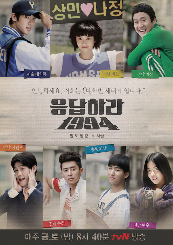 Reply 1994 Season 1 123Movies