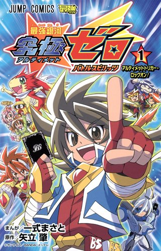 Saikyou Ginga Ultimate Zero Battle Spirits Season 1 123Movies