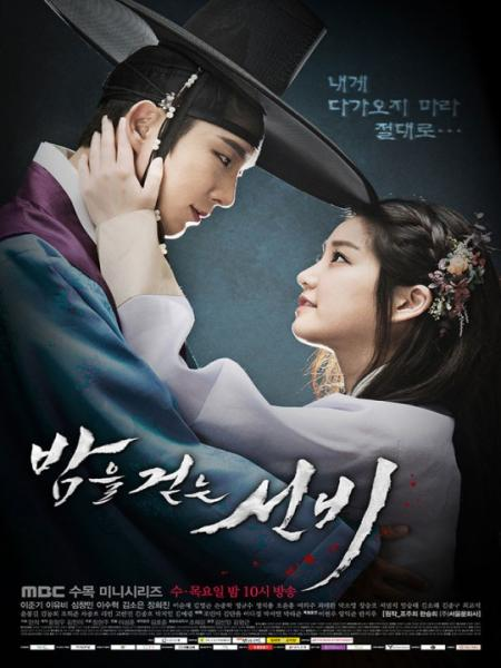 Scholar Who Walks At Night Season 1 123Movies