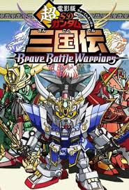SD Gundam Sangokuden Brave Battle Warriors Season 1 123streams