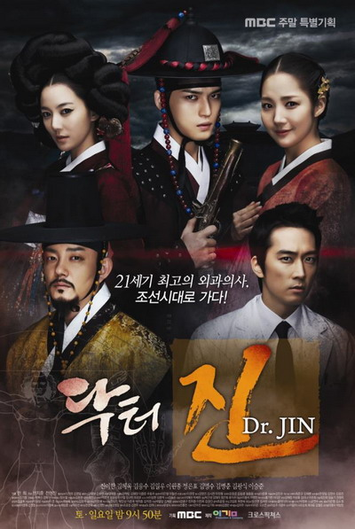 Time Slip Dr Jin Season 1 Projectfreetv