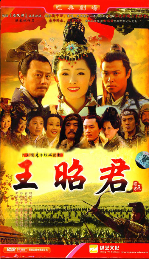 Watch Series Wang Zhao Jun Season 1