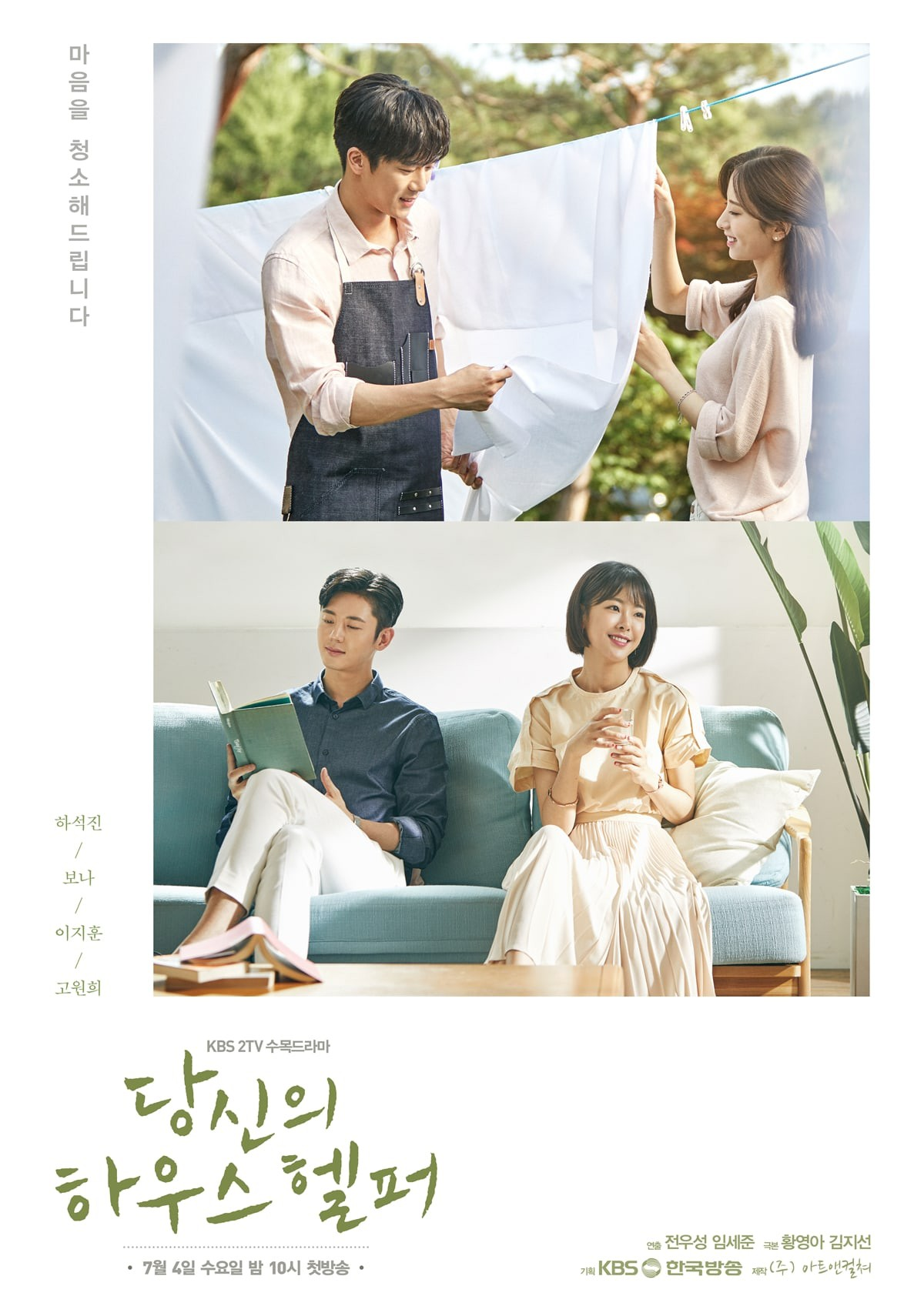 Your House Helper Season 1 123streams
